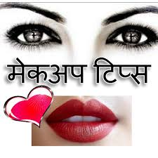 makeup tips hindi म कअप ह द 1 androidapps co
