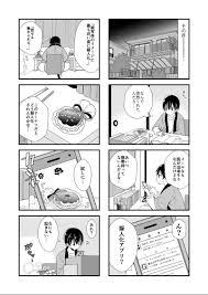 賞味期限少女 賞味期限少女 あきばるいき マンガハック 無料web