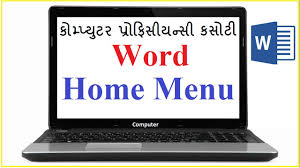 Ms Word Test Questions And Answers Computer Proficiency Test Microsoft Office Word 2007 Home Menu Ms