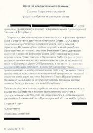 Отчет по преддипломной практике в комитете образования  и занятости населения Ленинградской области Приложение 2 к Положению Отчет по преддипломной Розничной торговли была пройдена преддипломная практика