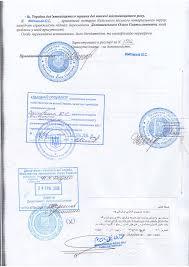 Иран Киевский Центр Легализации Легализация в консульстве Ирана