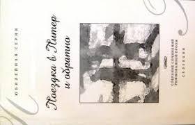 Поездка в Питер и обратно (Владимир Панкратов) / Стихи.ру