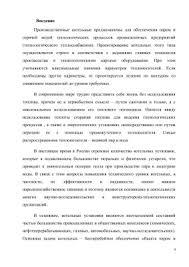 Отчет по преддипломной практике на производственной котельной  Отчет по преддипломной практике на производственной котельной НЭВЗа