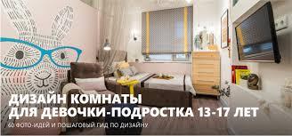 Комната <b>девочки</b>-<b>подростка</b> 13-17 лет: 60 фото-идей и гид по ...