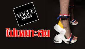 สถานทูตไทยในปารีส จี้ 'โว้ก' แจงลายรองเท้าคล้ายธงชาติไทย  ชี้เป็นเรื่องไม่เหมาะ