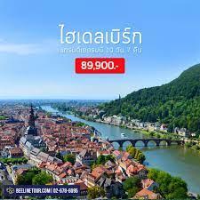✨ไฮเดลเบิร์ก (Heidelberg)... - Beeline Tours & Travel