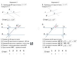 Открытый урок по теме Прямые на плоскости и в пространстве кл  Вариант 1 Вариант 2 d b a b a c 1 Прямые