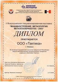 Сертификаты ООО Тактика  Диплом за продвижение на рынок средств автоматизации 2003
