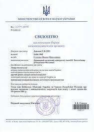 Нострификация диплома в Украине Киев через Министерство Образования Нострификация диплома в Украине