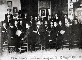Image result for 1918 Η ίδρυση της ΓΣΕΕ και του ΣΕΚΕ pdf