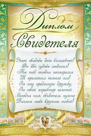 Купить Диплом свадебный Свидетеля формат А по лучшей цене  Диплом свадебный Свидетеля формат А4
