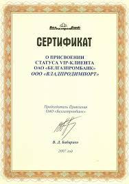 Сертификаты О компании Владпродимпорт дистрибьютер продуктов  Дипломы