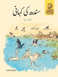 a children s history of sindh urdu version