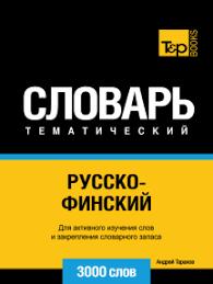 <b>Русско</b>-финский <b>тематический словарь</b>. 3000 слов by Andrey ...