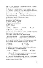 Химия класс Контрольные и проверочные работы Углубленный  Химия 10 класс Контрольные и проверочные работы Углубленный уровень Габриелян О С