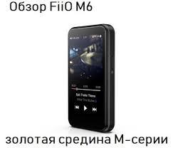 <b>FiiO M6</b> обзор и сравнение с такими моделями - FiiO M2K - FiiO ...