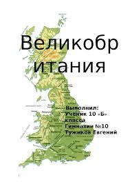 Великобритания реферат по географии скачать бесплатно Англия  Это только предварительный просмотр