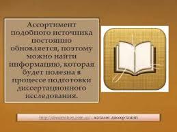 Написание диссертаций Банк диссертаций
