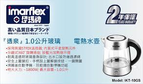 ấm siêu tốc thủy tinh philip Nhập khẩu chính hãng 1.7 lít ikt-17GS01 Nhật  Bản ấm đun nước điện Ima ikt-10GS - ấm đun nước điện may dun nuoc sieu toc