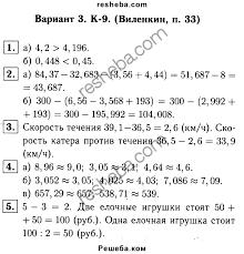 ГДЗ по математике для класса А С Чесноков контрольная работа   контрольная работа Виленкин К 9 В3 ГДЗ решебник №1 по математике 5 класс дидактические материалы А
