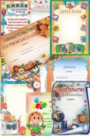 Грамоты дипломы свидетельства для нач Внеклассные мероприятия  Грамоты дипломы сви