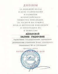 Достижения отделения Фонда ГОСУДАРСТВЕННОЕ УЧРЕЖДЕНИЕ  Диплом За большой вклад в дело становления и развития всероссийского общества инвалидов