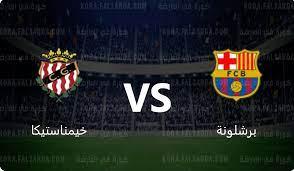 الان بث مباشر يلا شوت برشلونة | النصف الأول | مشاهدة مباراة برشلونة  وخيمناستيكا بث مباشر مباشر الآن 7 / 21-2021