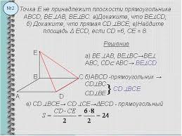 Конспект и презентация к уроку математики Перпендикулярность  Целевая