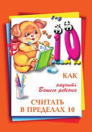 Как научить Вашего ребенка считать в пределах 10.p65