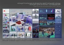 Концепция виртуального оформления для телепередачи Вера Быстрова diplom2010