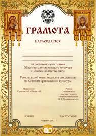 Календари листовки открытки дипломы грамоты конверты с  Поощрительная грамота