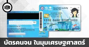 บัตรสวัสดิการแห่งรัฐ ( บัตรคนจน ) ในมุมมองเศรษฐศาสตร์ | ลงทุนศาสตร์  Investerest.co