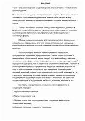 Дипломная работа Дипломная работа по Спецтехнологии Повар  Дипломная работа по Спецтехнологии Повар Кондитер Торты