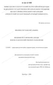 Диссертация на тему Правовое регулирование аренды земель  Диссертация и автореферат на тему Правовое регулирование аренды земель сельскохозяйственного назначения