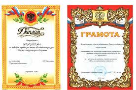 Сайт МОУ СОШ № г Стрежевой Дипломы грамоты Дипломы грамоты