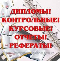 Диссертации в Казахстане Услуги на kz Магистерские диссертации в Караганде