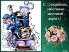 Поздравления с днем рождения железнодорожнику прикольные