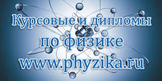 Скачать курсовые и дипломы по физике бесплатно Курсовая и дипломная работа по физике