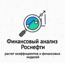 Финансовый анализ Роснефти расчет коэффициентов и моделей