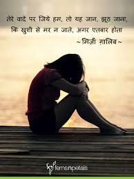 sad shayari in hindi best sad shayari