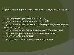 Железнодорожный транспорт России современное состояние проблемы  Железнодорожный транспорт перспективы развития реферат