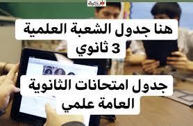 جدول امتحانات الثانوية العامة 2021 الجديد - جريدة فكرة فن