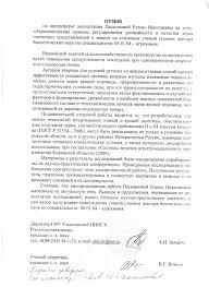Защита диссертации Пасынковой Е Н  Отзывы пришедшие на автореферат диссертации
