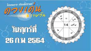ดวงเด่นรายวัน โหรสมชาย เกียรติ์ภราดร วันศุกร์ที่ 26 กุมภาพันธ์ พ.ศ.2564