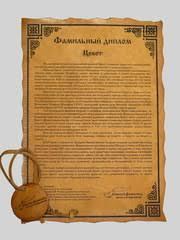 Фамильный диплом Значение и происхождение имен корни и история  Фамильный диплом на натуральной коже
