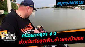 ถนัดแดกภูธร#4-2 ( สมุทรสงคราม ) ข้าวต้มเรือลุงเจ๊ก...ข้าวแกงป้าแขก - YouTube