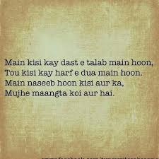 urdu shayari in english words