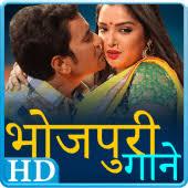 bhojpuri gana bhojpuri video songs 1