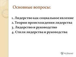 Презентация на тему ЛИДЕРСТВО И СТИЛЬ РУКОВОДСТВА Авторы к п с  4 Основные