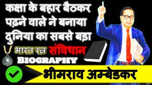 words essay on dr br ambedkar